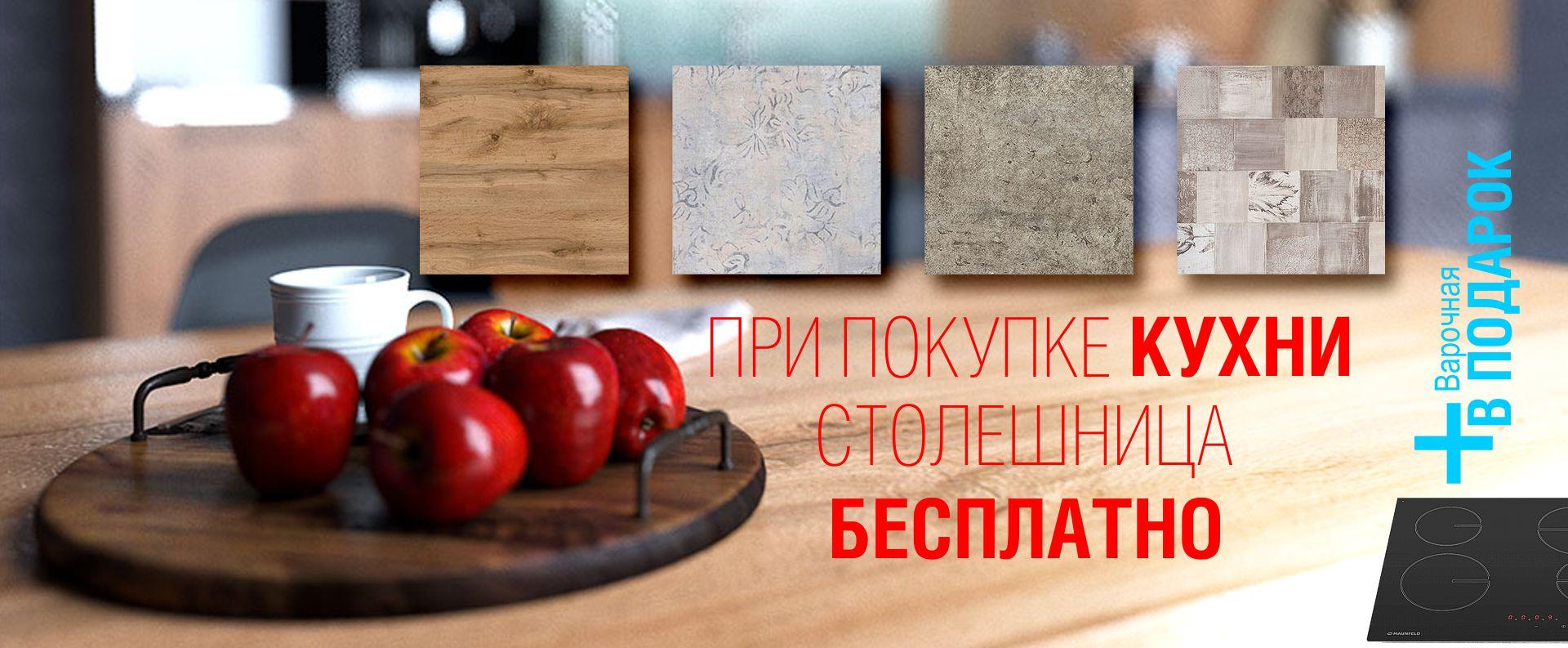 Кухни Энли в Одинцово: недорого, фабричное качественно, цены от производителя.